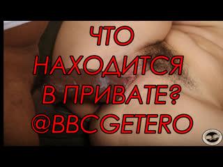 ЧТО НАХОДИТСЯ В ПРИВАТЕ @BBCGETERO (ПРИВАТ PRIVATE BBC PORNO BIG BLACK COCK)