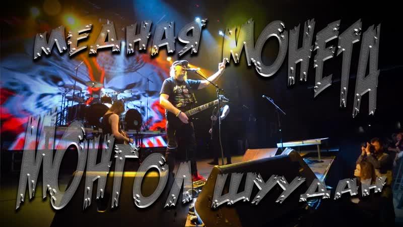Монгол Шуудан Медная монета ГлавClub Yotaspace 19.01.2019 г.
