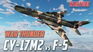 F-5 и Су-17М2 НЕВЕРОЯТНЫ в War Thunder