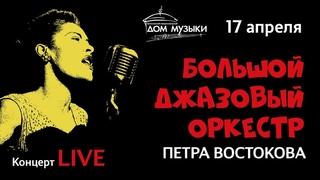 LIVE: Большой джазовый оркестр Петра Востокова