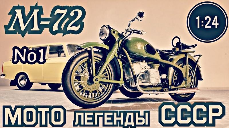 М 72 1 24 МОТО легенды СССР №1 DeAGOSTINI