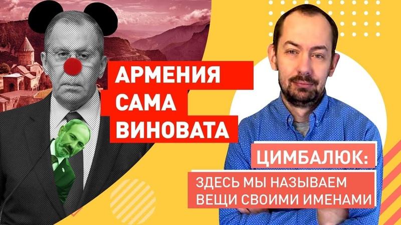 Лавров рассказал армянам армянский анекдот про Карабах