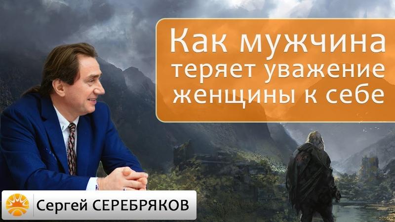 Как мужчина теряет уважение женщины к себе Сергей Серебряков