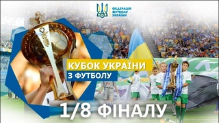 КУБОК УКРАЇНИ 18/19: жеребкування 1/8 фіналу