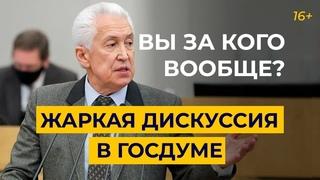 ЖАРКАЯ дискуссия в Госдуме   Васильев   Зюганов @Дума ТВ