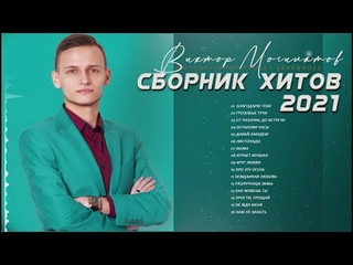 Сборник Хитов 2021 ♫♬ Виктор Могилатов и проект SEVENROSE