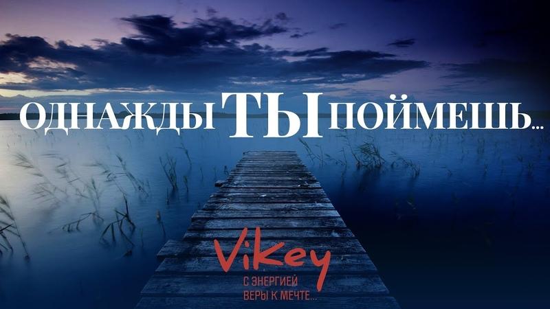 Стих Однажды ты поймешь...читает Виктор Корженевский, 0