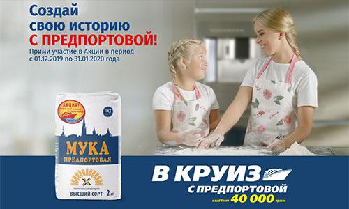 www.promo-mill.ru акция 2019 года