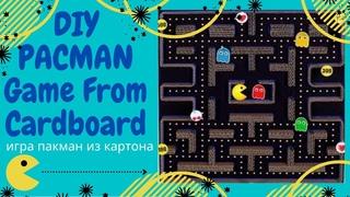 Игра из картона.Игра Pac-Man из картона.Игра из картона своими руками Пакман.Diy cardboard Pacman.