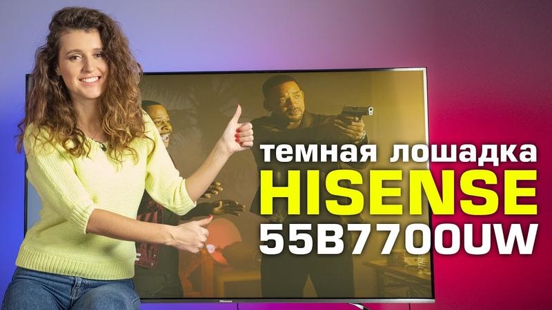 Hisense 55B7700UW темная лошадка