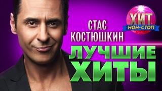 Стас Костюшкин  - Лучшие Хиты