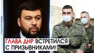 «Армия научила ценить товарищество и взаимовыручку»,  - Глава ДНР встретился с первыми призывниками