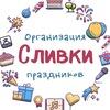 Организация праздников под ключ Нижний Новгород