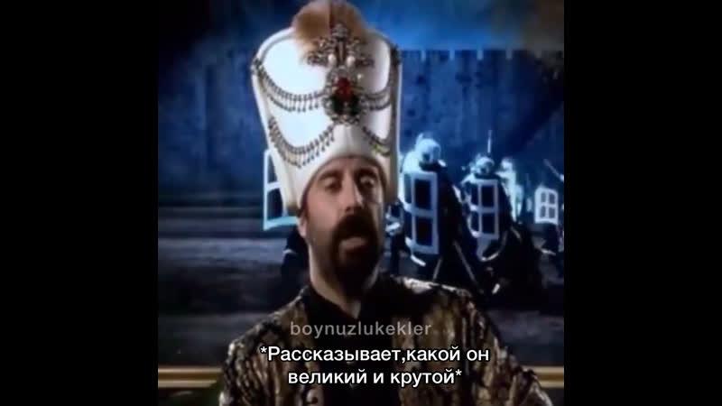 Ben ki yedi cihanın yüce sultanı