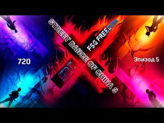 Street Dance of China 3 Эпизод 5 (full 720) (рус.саб.)