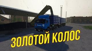 Farming Simulator 19. ФС 19. ЗОЛОТОЙ КОЛОС ! №55