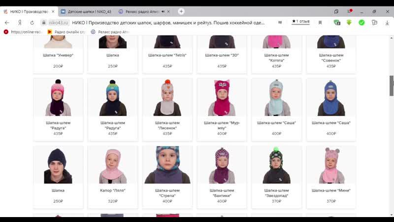 НИКО l Производство детских шапок, шарфов, манишек и рейтуз. Пошив хоккейной одежды — Яндекс.Браузер 2020-06-10 09-54-39
