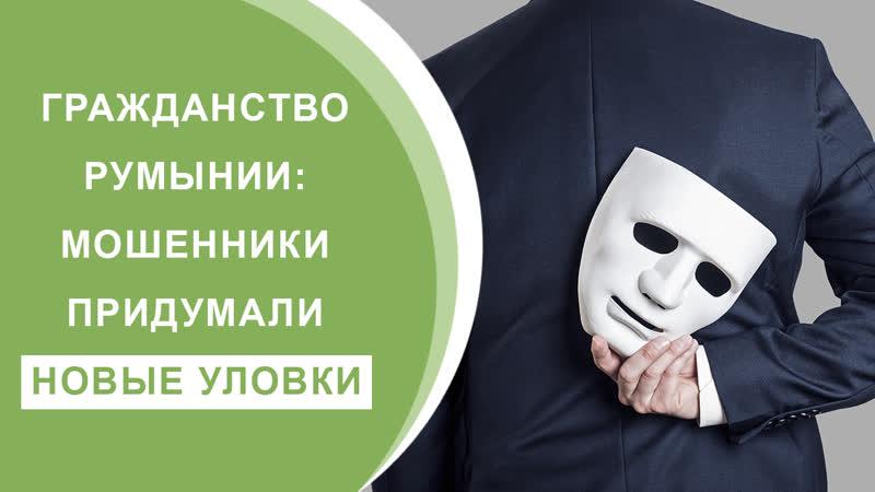 Осторожно Гражданство Румынии Мошенники Придумали Новые Уловки