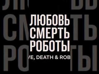 ЛЮБОВЬ. СМЕРТЬ. РОБОТЫ: 2 сборник / НА РУССКОМ #shorts