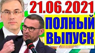Зачем Зеленский едет в США?! О чем Путин и Байден договорились по Украине без Киева?