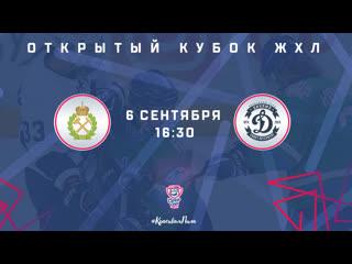 Открытый Кубок ЖХЛ. СК Горный - Динамо СПб