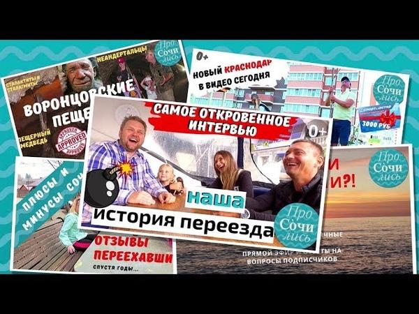 Переезд на пмж в ➤Сочи ➤Москву ➤Краснодар 🔵Где жить в России ➤Реальные отзывы цены 🔵ПРОСОЧИЛИСЬ