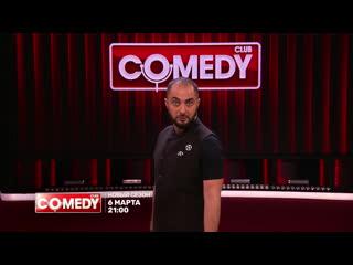 Премьера   comedy club   новый сезон   6 марта в 2100