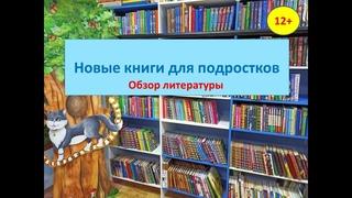 """МБУ """"Библиотека"""" обзор литературы """"Новые книги для подростков"""""""
