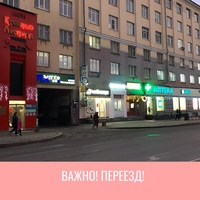 Дорогие мои, я переехала в центр, поэтому на Чкалова больше не принимаю