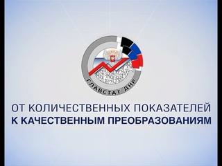 Имиджевый видеоролик Главного управления статистики ДНР