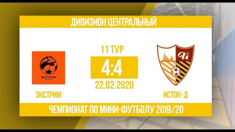 Чемпионат Дивизион Центральный Экстрим Исток д 4 4 полный матч