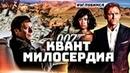 УГЛУБИМСЯ - Джеймс Бонд Квант милосердия или Филлер с большой буквы