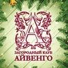 Zagorodny-Klub Ayvengo