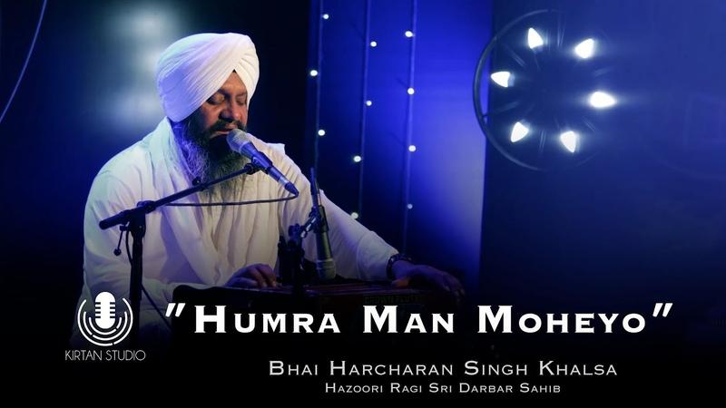 Gurbani Kirtan Kirtan Studio Humra Man Moheyo Bhai Harcharan Singh Ji Khalsa Shabad Kirtan
