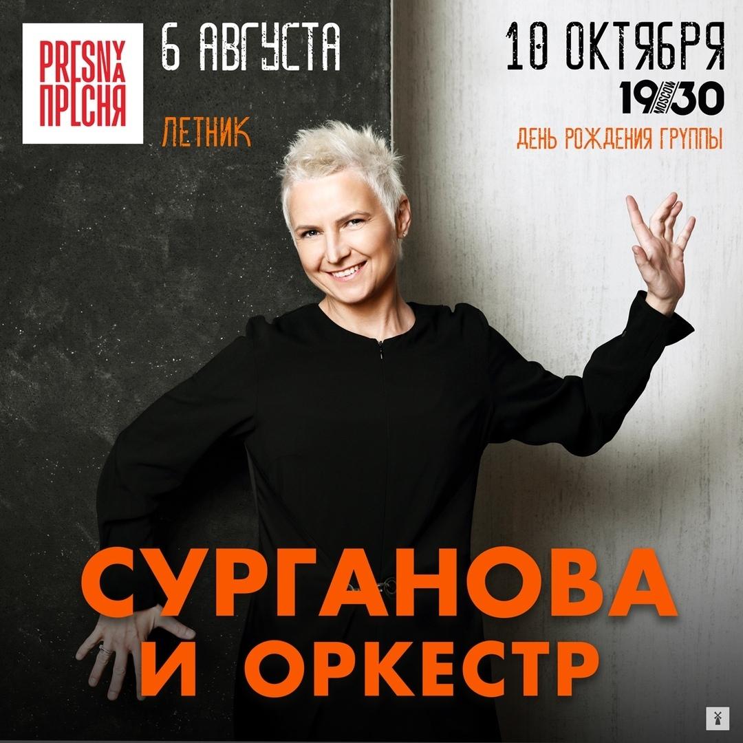 Афиша Москва Сурганова и Оркестр / 6 августа / 10 октября