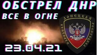 ДНР очень мощный обстрел  Все в огне 💥 Сильнейший обстрел  Старомихайловка  ДОНБАСС В ОГНЕ