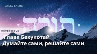 01 Думайте сами, решайте сами.Недельная глава Бехукотай.  Ваикра 26:3-26