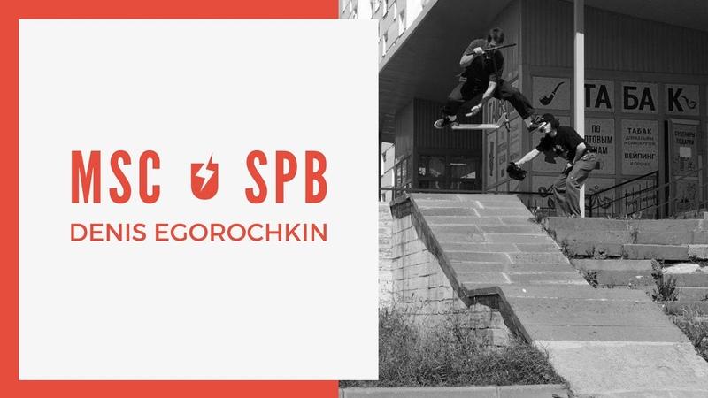 Denis Egorochkin MSC x SPB TRUST Scooters