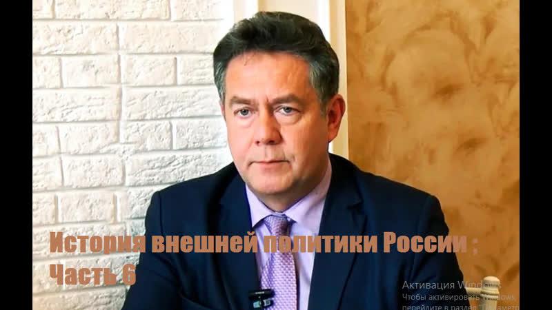 Доктор исторических наук Н Н Платошкин История внешней политики России Часть 6 212 й день под незаконным арестом*