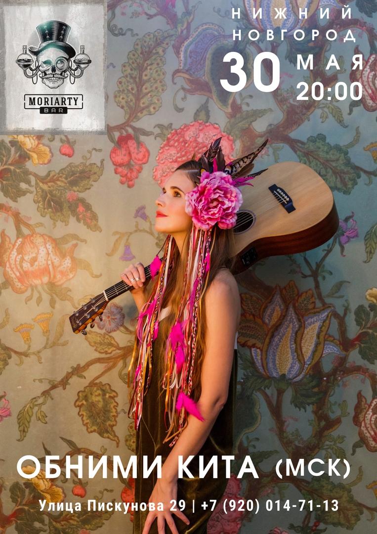 Афиша Нижний Новгород 30/05 (сб) «Обними Кита», MORIARTY, Н.Новгород