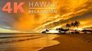 Красивый закат солнца музыка 🎧 Hawaii Sunset. Как избавиться от стресса Гавайи август 2020