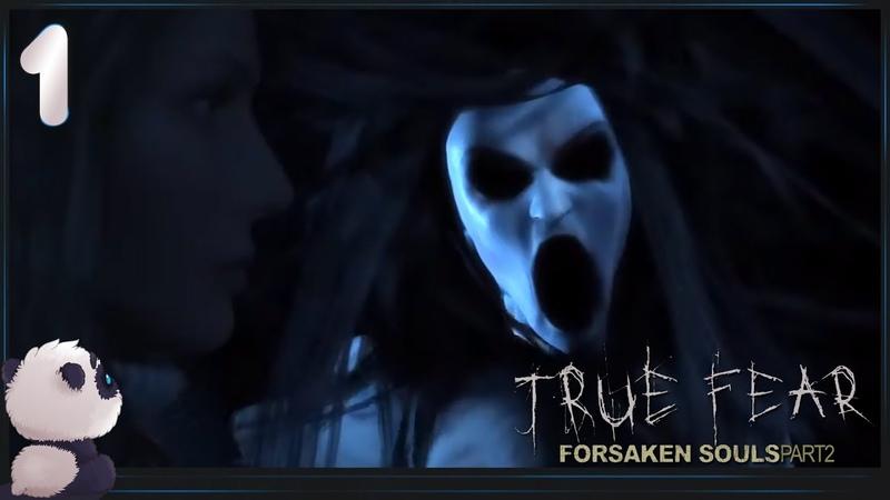 True Fear Forsaken Souls Part 2 ● Прохождение 1 ● ЗДЕСЬ ЯВНО КТО ТО ЕСТЬ