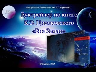 Буктрейлер по книге К.Э. Циолковского «Вне Земли»