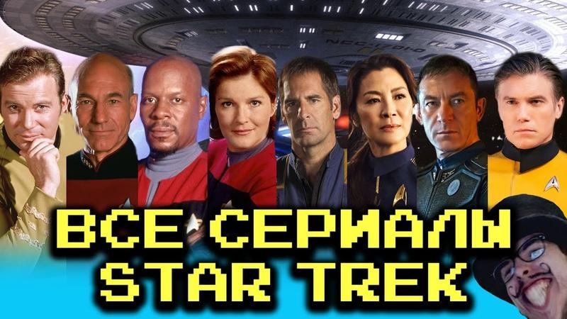 Объяснение ВСЕХ Star Trek Original TNG Voyager DS9 Enterprise Discoverу Picard 1966 2020