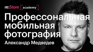 Александр Медведев: профессиональная мобильная фотография c iPhone X