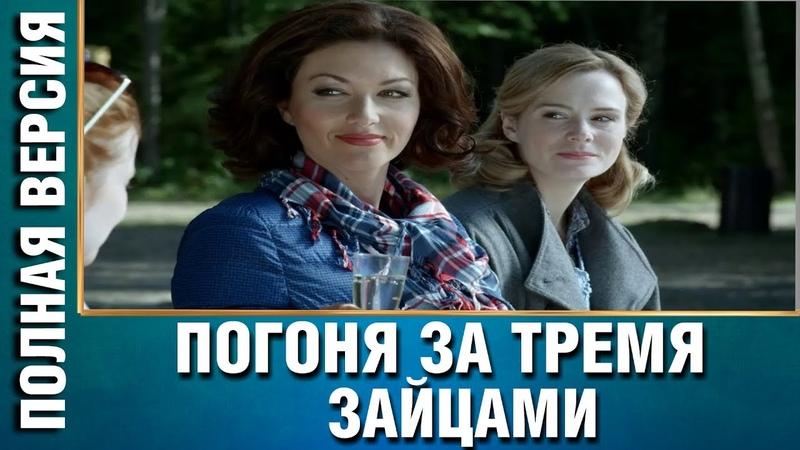 Потрясающий фильм Погоня за тремя зайцами Все серии подряд Русские мелодрамы детективы