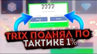 TRIX ТАКТИКА С 500 РУБЛЕЙ САЙТ ВЫДАЕТ КАК МОЖЕТ ЛУЧШЕ КАБУРЫ!!