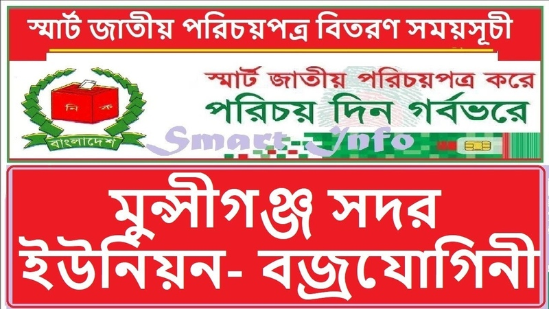 Smart card nid bd Distribution schedules national id card collection Munshiganj Sadar বজ্রযোগিনী