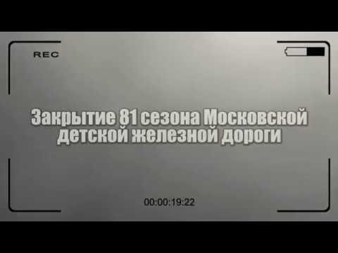 Закрытие 81 сезона МДЖД Репортаж