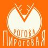 Пироговая Рогова | Доставка пирогов